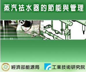 proimages/蒸氣祛水器節能與管理.png